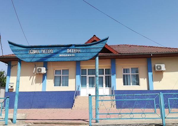 sediul-comunitatii-rusilor-lipoveni-din-ghindaresti